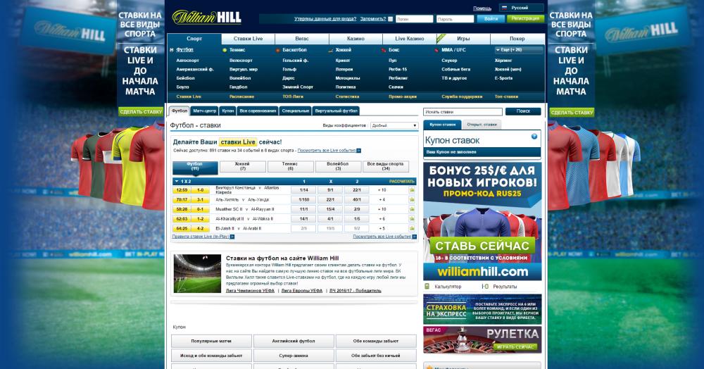официальный сайт вильям хилл линия