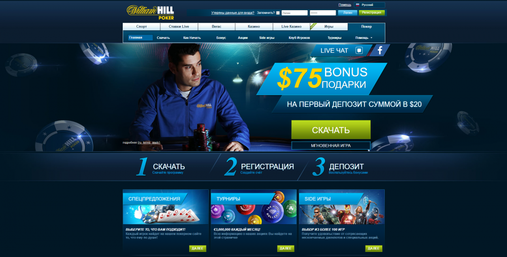 William Hill покер
