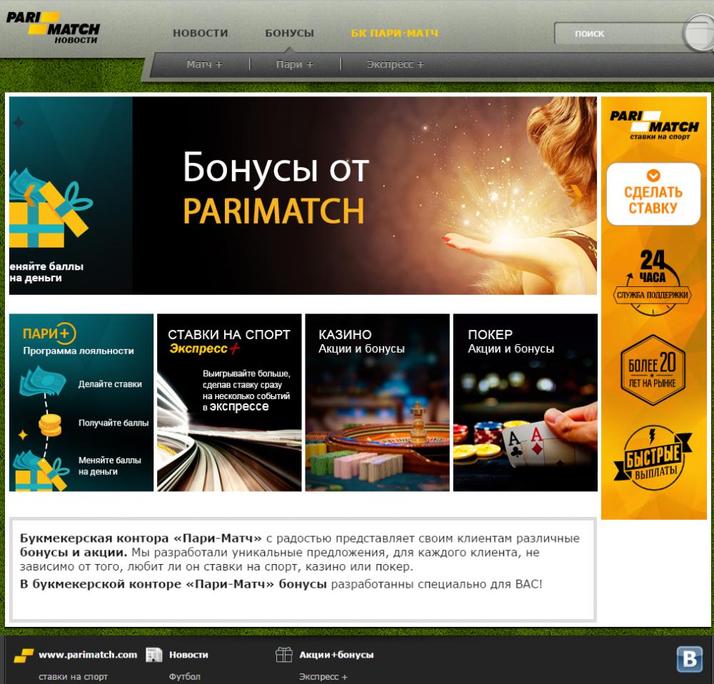 Все о Париматч: регистрация, бонусы, отзывы пользователей